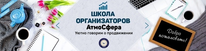 Школа организаторов «АтмоСфера»